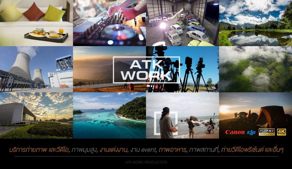 ช่างวีดีโอ เชียงใหม่ ATK WORK